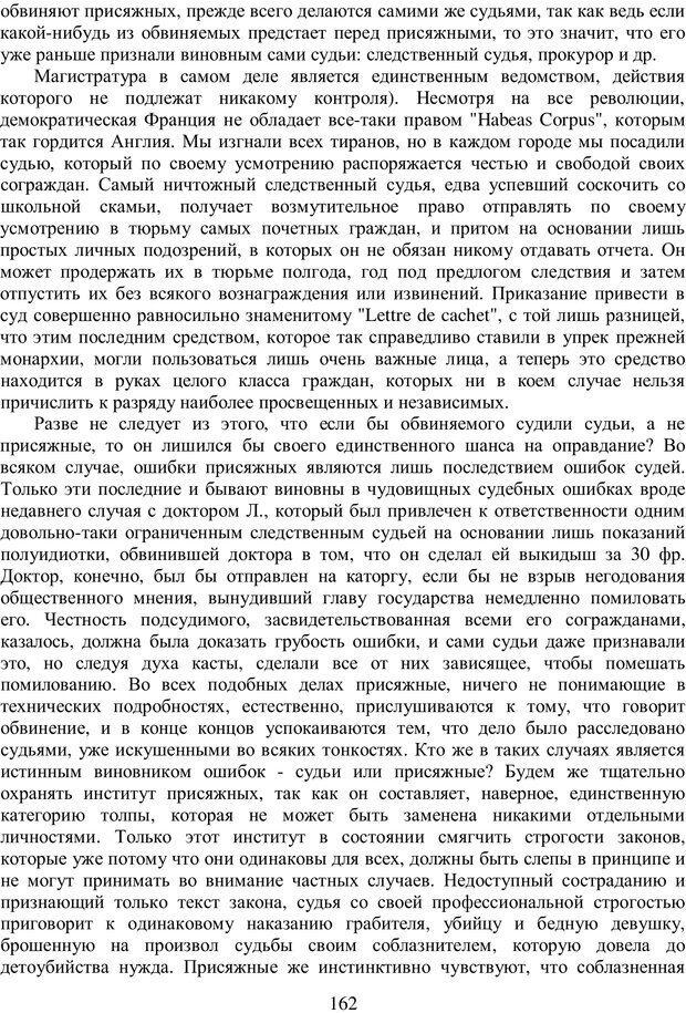 PDF. Психология народов и масс. Лебон Г. Страница 160. Читать онлайн