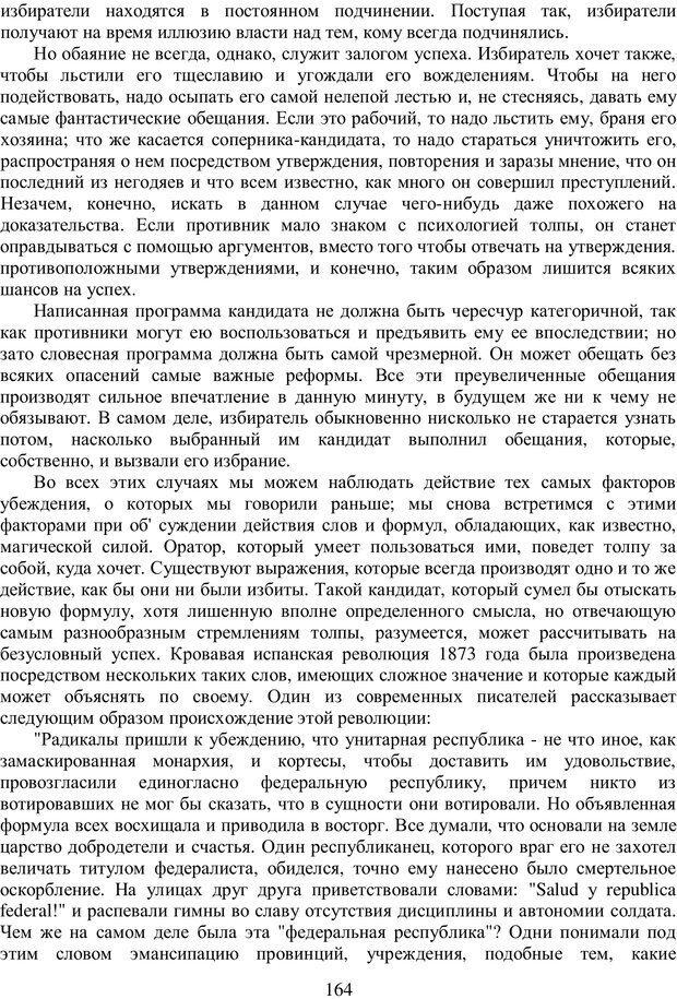 PDF. Психология народов и масс. Лебон Г. Страница 162. Читать онлайн