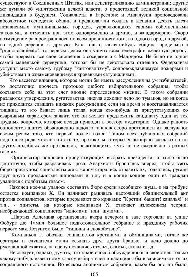 PDF. Психология народов и масс. Лебон Г. Страница 163. Читать онлайн