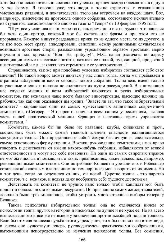 PDF. Психология народов и масс. Лебон Г. Страница 164. Читать онлайн