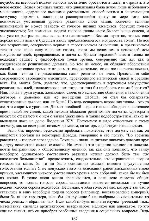 PDF. Психология народов и масс. Лебон Г. Страница 165. Читать онлайн