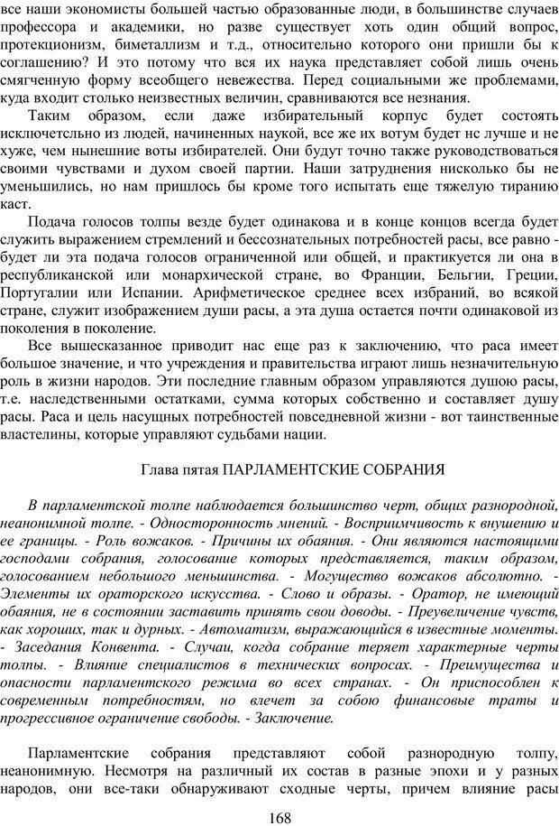 PDF. Психология народов и масс. Лебон Г. Страница 166. Читать онлайн