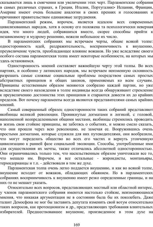 PDF. Психология народов и масс. Лебон Г. Страница 167. Читать онлайн