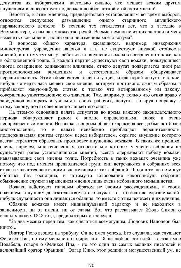 PDF. Психология народов и масс. Лебон Г. Страница 168. Читать онлайн