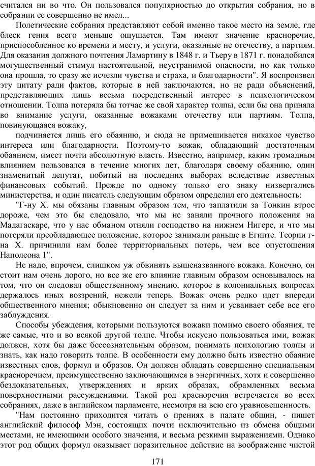 PDF. Психология народов и масс. Лебон Г. Страница 169. Читать онлайн
