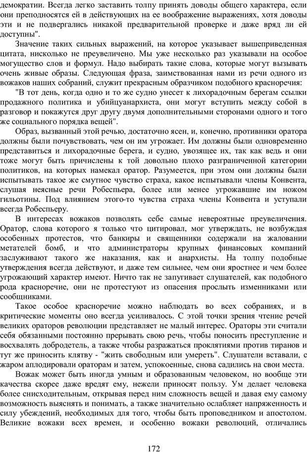PDF. Психология народов и масс. Лебон Г. Страница 170. Читать онлайн