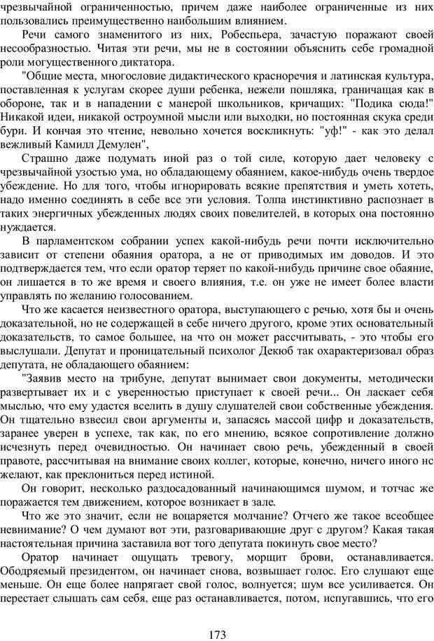 PDF. Психология народов и масс. Лебон Г. Страница 171. Читать онлайн