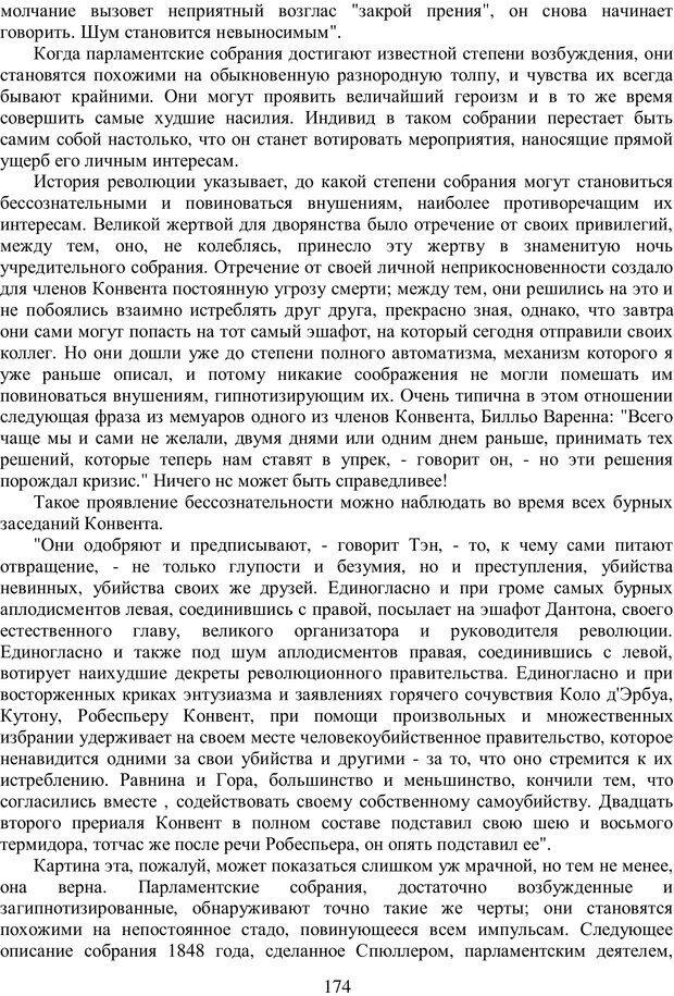 PDF. Психология народов и масс. Лебон Г. Страница 172. Читать онлайн