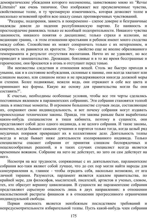 PDF. Психология народов и масс. Лебон Г. Страница 173. Читать онлайн