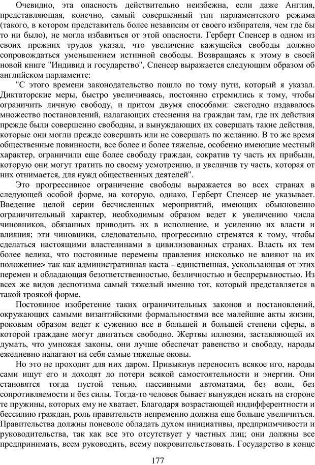 PDF. Психология народов и масс. Лебон Г. Страница 175. Читать онлайн