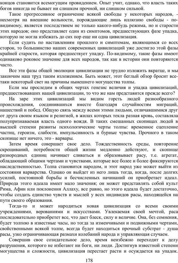 PDF. Психология народов и масс. Лебон Г. Страница 176. Читать онлайн