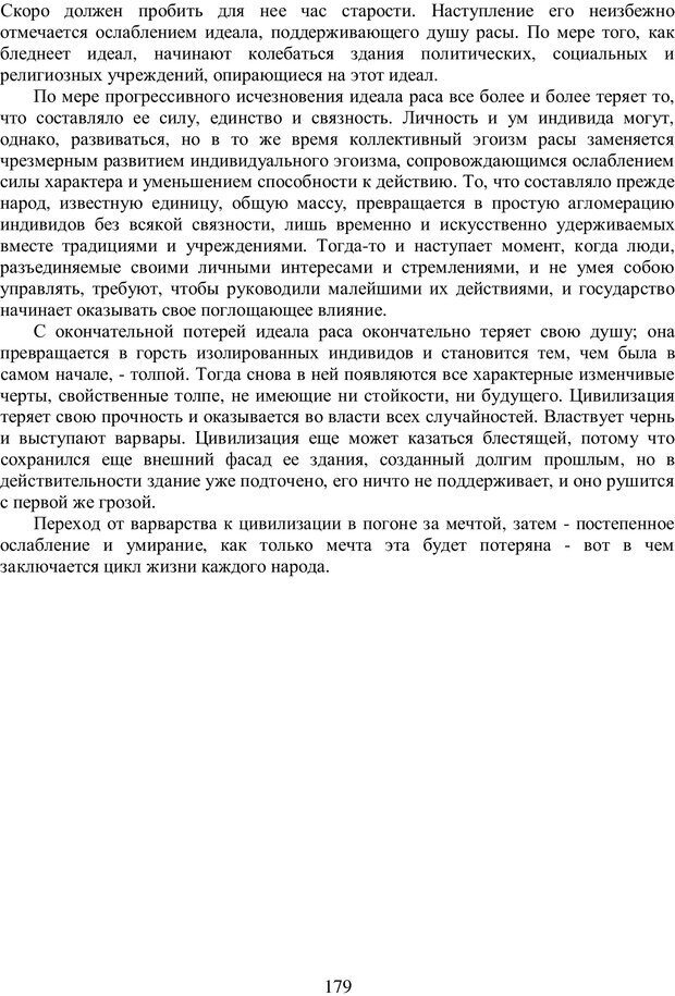 PDF. Психология народов и масс. Лебон Г. Страница 177. Читать онлайн