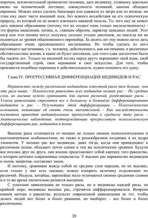PDF. Психология народов и масс. Лебон Г. Страница 19. Читать онлайн