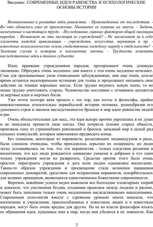 PDF. Психология народов и масс. Лебон Г. Страница 2. Читать онлайн