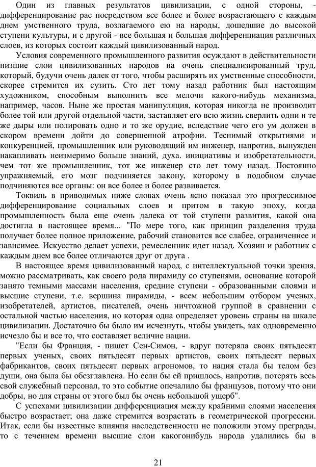 PDF. Психология народов и масс. Лебон Г. Страница 20. Читать онлайн