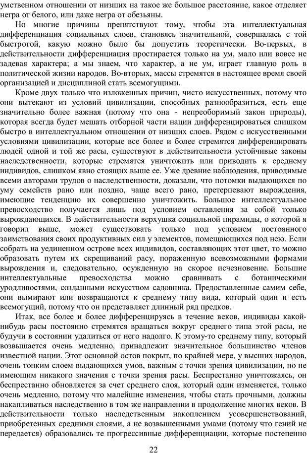 PDF. Психология народов и масс. Лебон Г. Страница 21. Читать онлайн
