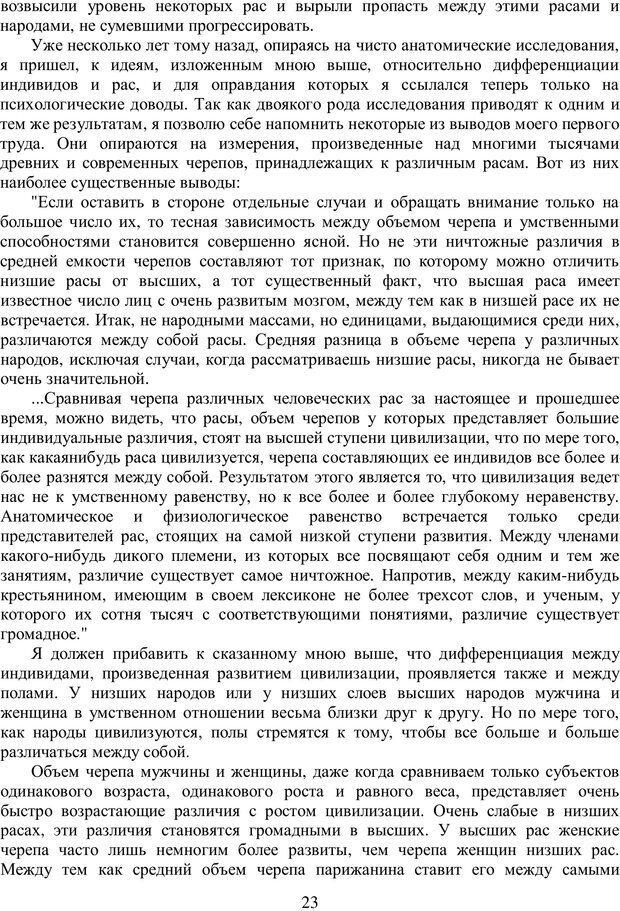 PDF. Психология народов и масс. Лебон Г. Страница 22. Читать онлайн