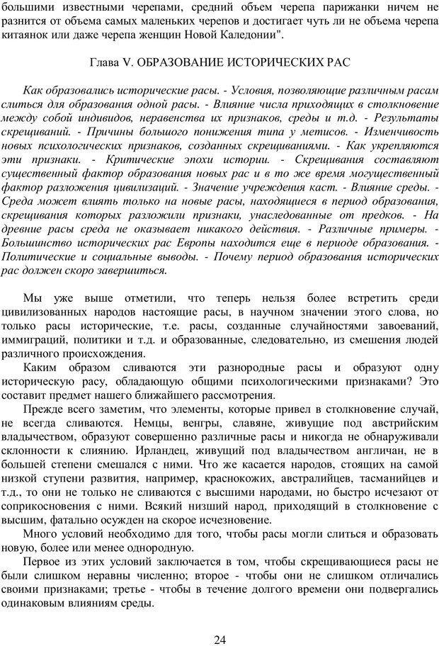 PDF. Психология народов и масс. Лебон Г. Страница 23. Читать онлайн