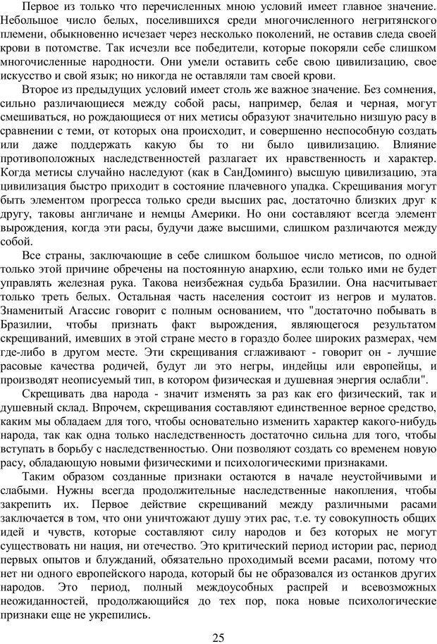 PDF. Психология народов и масс. Лебон Г. Страница 24. Читать онлайн
