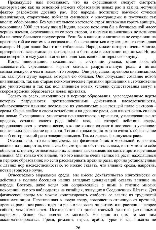 PDF. Психология народов и масс. Лебон Г. Страница 25. Читать онлайн