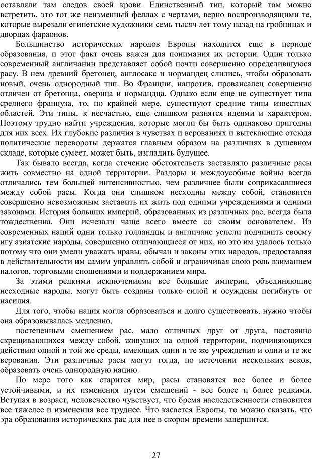 PDF. Психология народов и масс. Лебон Г. Страница 26. Читать онлайн
