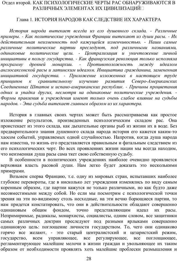 PDF. Психология народов и масс. Лебон Г. Страница 27. Читать онлайн
