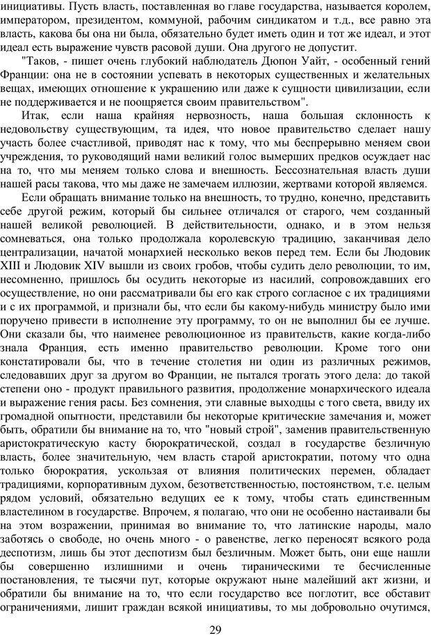 PDF. Психология народов и масс. Лебон Г. Страница 28. Читать онлайн