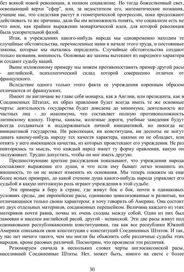PDF. Психология народов и масс. Лебон Г. Страница 29. Читать онлайн