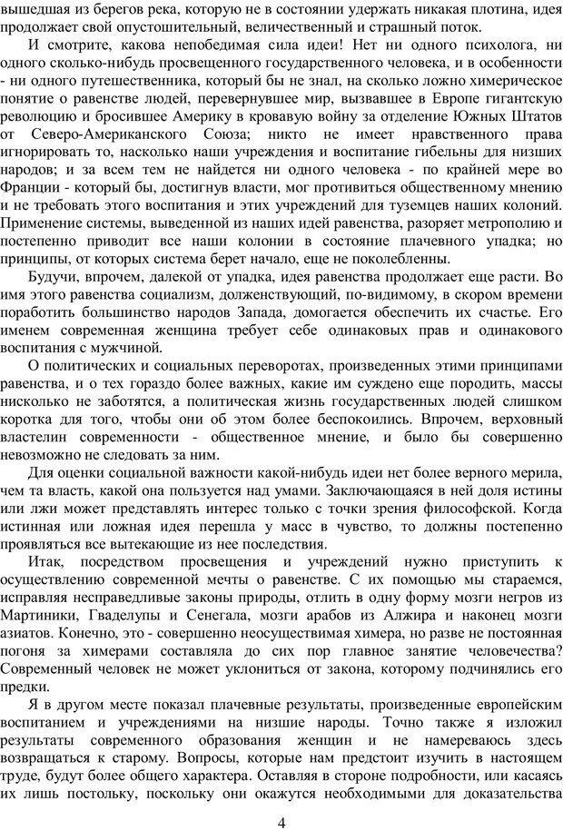 PDF. Психология народов и масс. Лебон Г. Страница 3. Читать онлайн