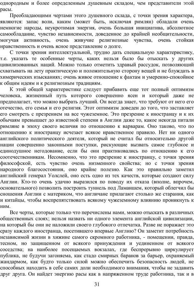 PDF. Психология народов и масс. Лебон Г. Страница 30. Читать онлайн