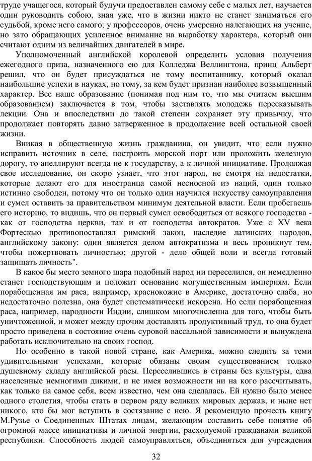 PDF. Психология народов и масс. Лебон Г. Страница 31. Читать онлайн