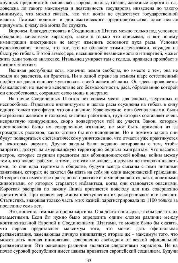 PDF. Психология народов и масс. Лебон Г. Страница 32. Читать онлайн