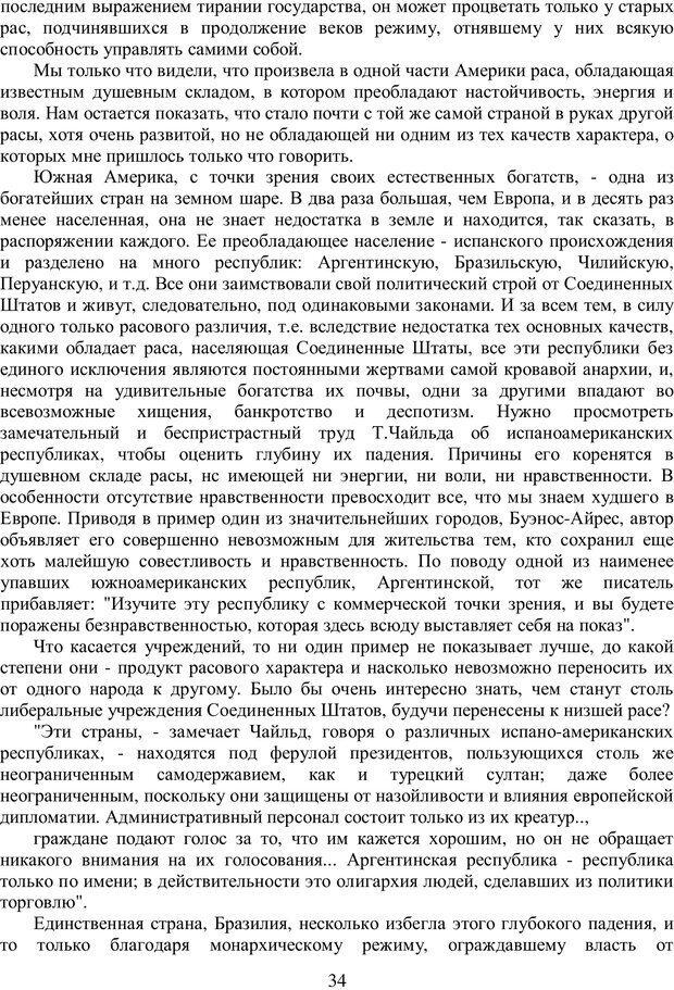 PDF. Психология народов и масс. Лебон Г. Страница 33. Читать онлайн