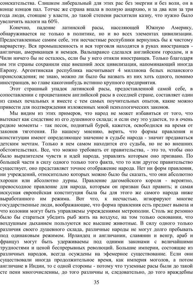 PDF. Психология народов и масс. Лебон Г. Страница 34. Читать онлайн