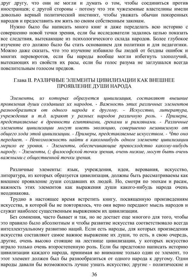 PDF. Психология народов и масс. Лебон Г. Страница 35. Читать онлайн