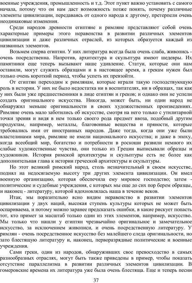 PDF. Психология народов и масс. Лебон Г. Страница 36. Читать онлайн