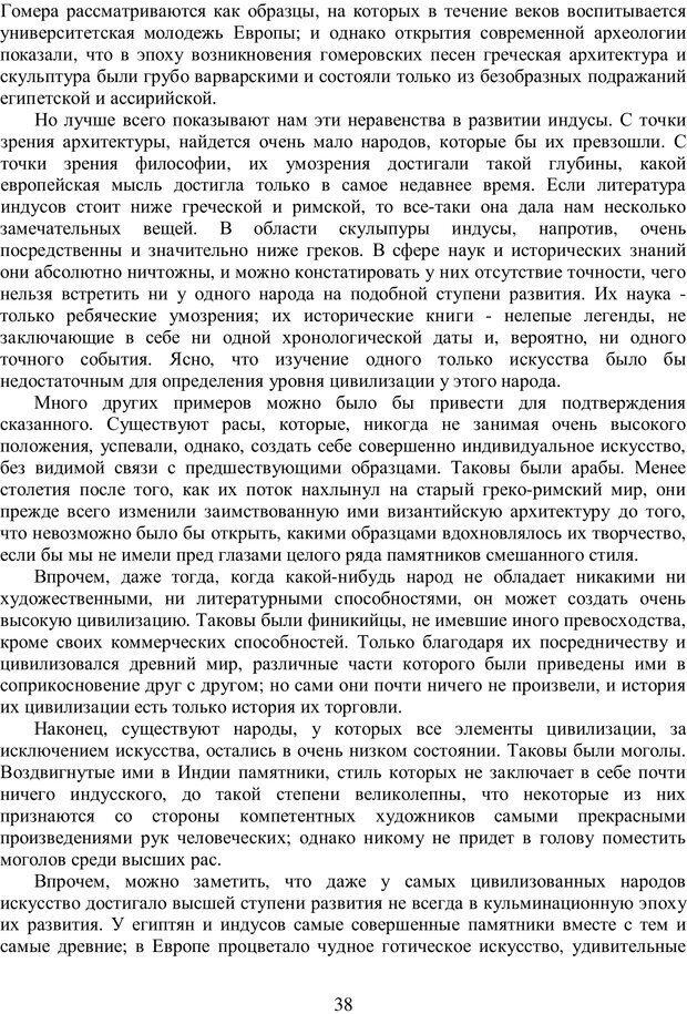 PDF. Психология народов и масс. Лебон Г. Страница 37. Читать онлайн