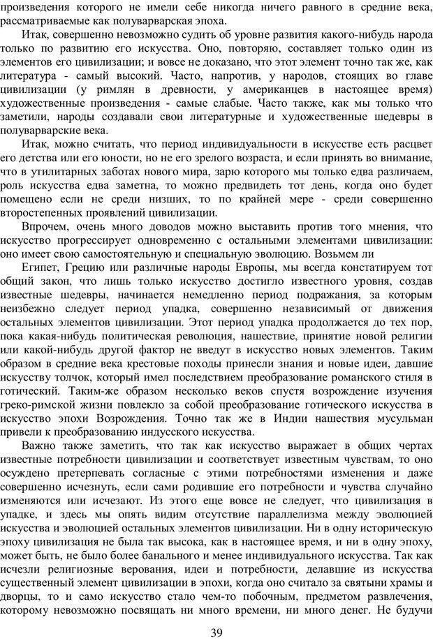 PDF. Психология народов и масс. Лебон Г. Страница 38. Читать онлайн