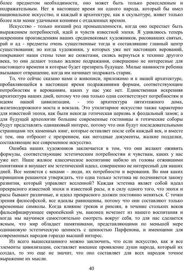 PDF. Психология народов и масс. Лебон Г. Страница 39. Читать онлайн