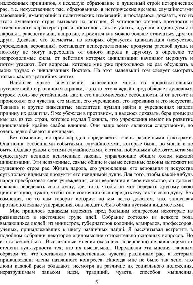 PDF. Психология народов и масс. Лебон Г. Страница 4. Читать онлайн