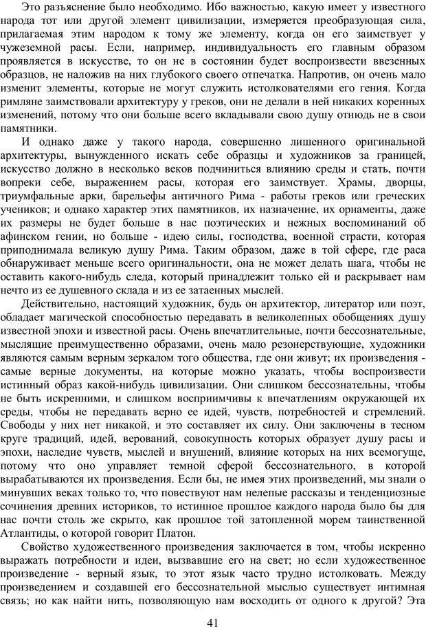 PDF. Психология народов и масс. Лебон Г. Страница 40. Читать онлайн