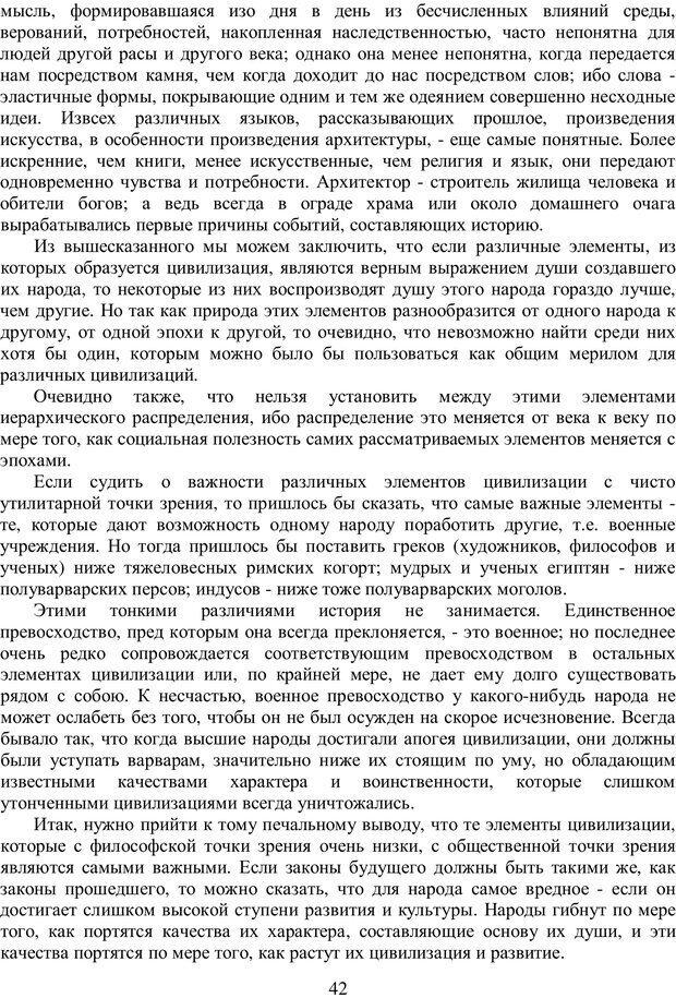 PDF. Психология народов и масс. Лебон Г. Страница 41. Читать онлайн