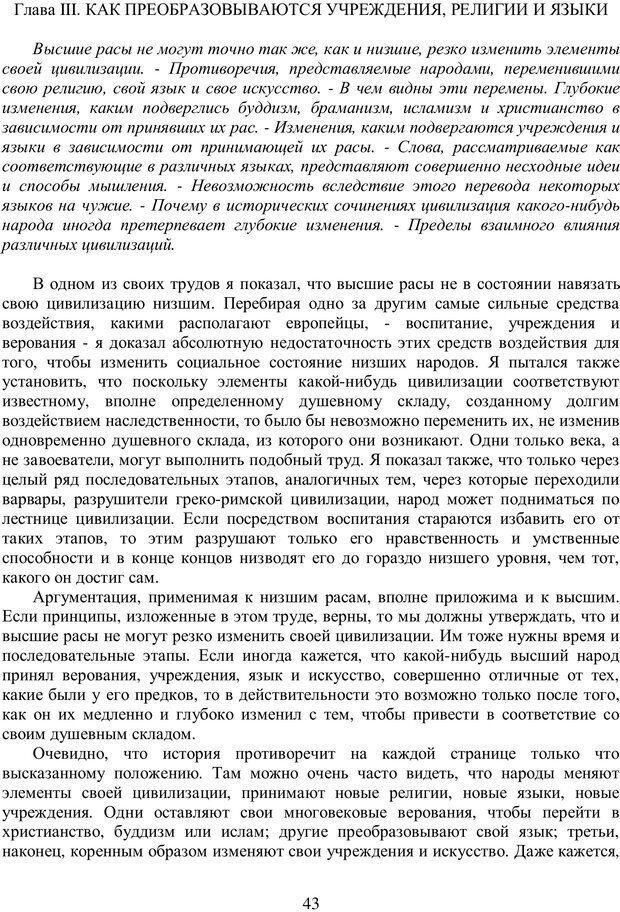 PDF. Психология народов и масс. Лебон Г. Страница 42. Читать онлайн