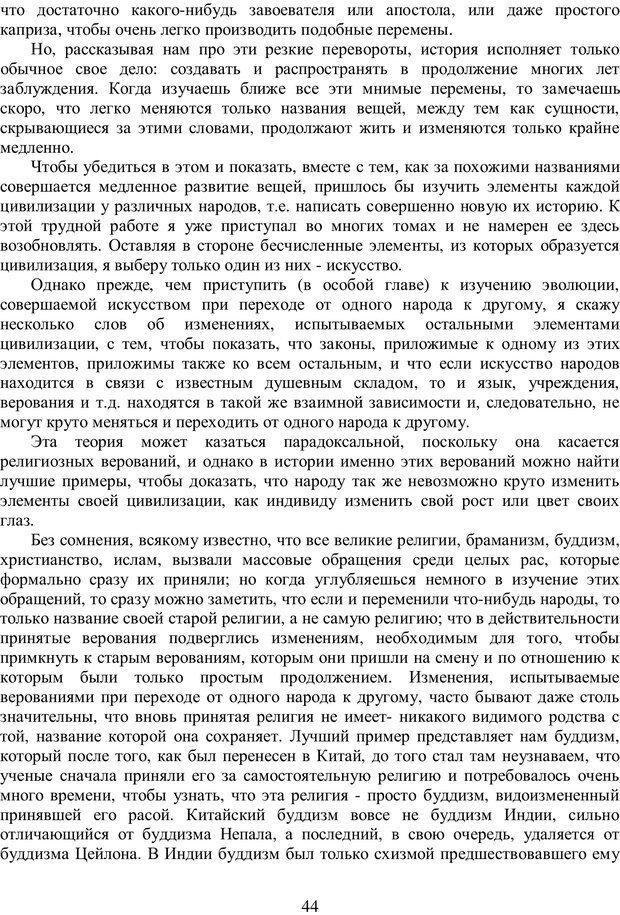 PDF. Психология народов и масс. Лебон Г. Страница 43. Читать онлайн