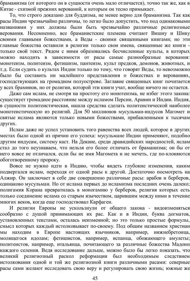 PDF. Психология народов и масс. Лебон Г. Страница 44. Читать онлайн