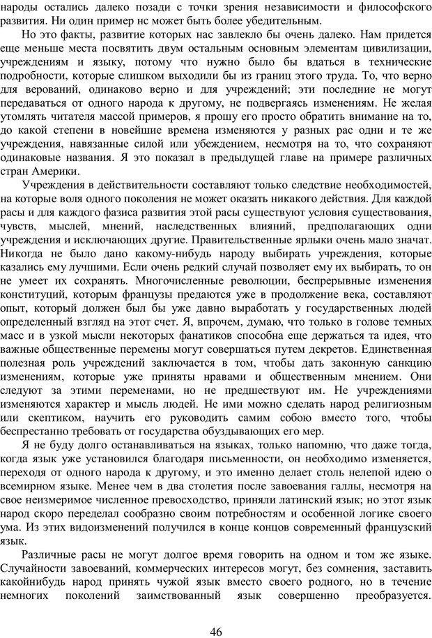 PDF. Психология народов и масс. Лебон Г. Страница 45. Читать онлайн