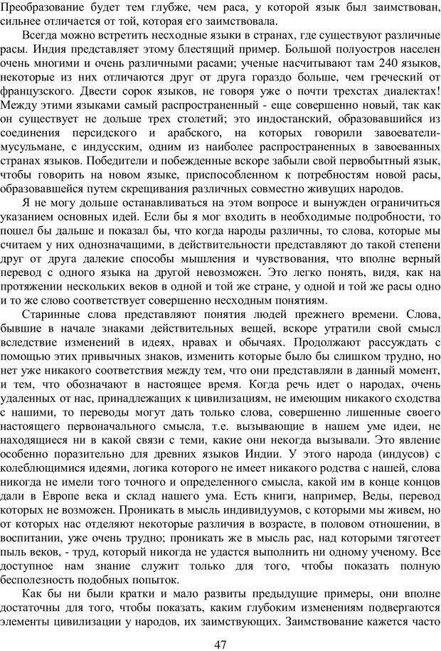 PDF. Психология народов и масс. Лебон Г. Страница 46. Читать онлайн