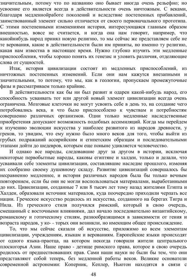 PDF. Психология народов и масс. Лебон Г. Страница 47. Читать онлайн