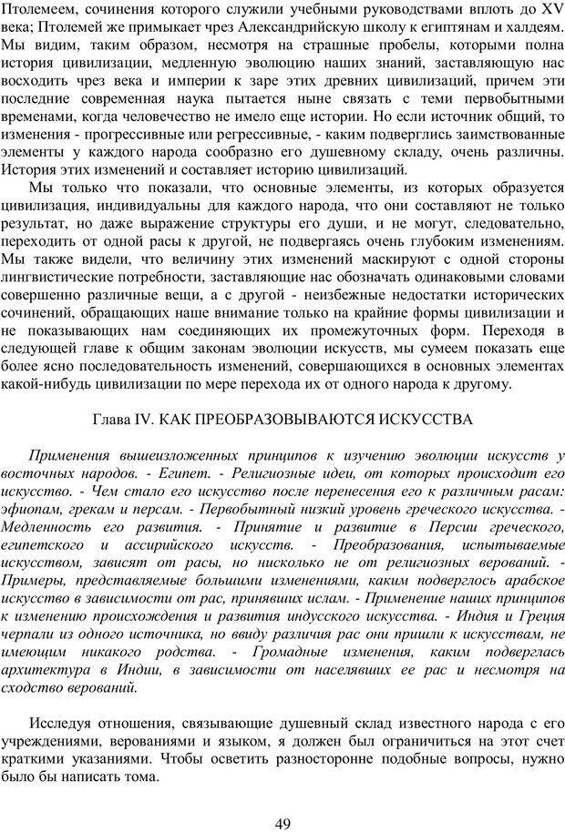 PDF. Психология народов и масс. Лебон Г. Страница 48. Читать онлайн