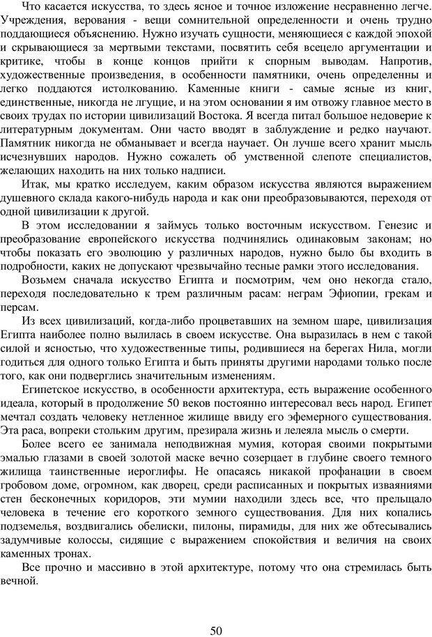 PDF. Психология народов и масс. Лебон Г. Страница 49. Читать онлайн